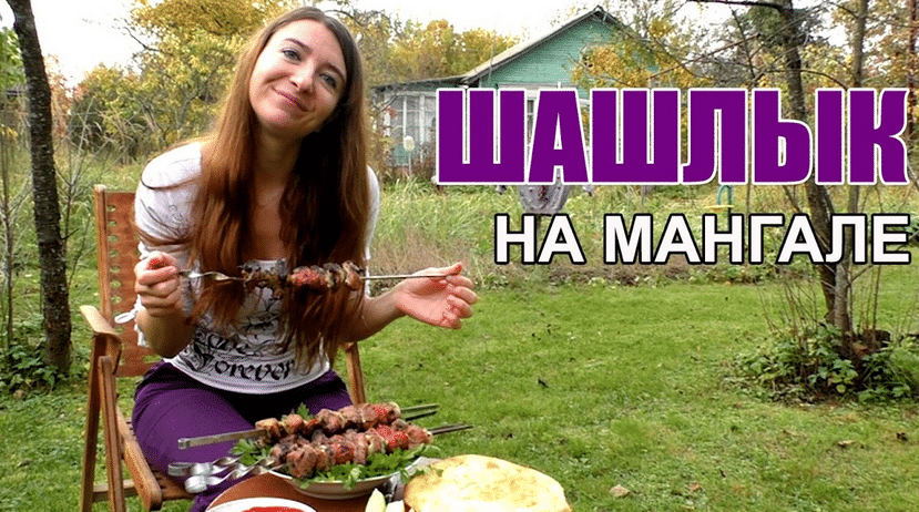 Как правильно жарить шашлык из свинины на мангале