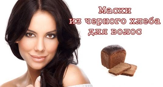 Маска для волос в домашних условиях для роста и густоты волос, топ-8 эффективных рецептов