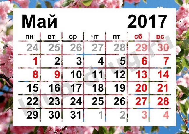 Как отдыхаем в мае 2017: официальные выходные по календарю