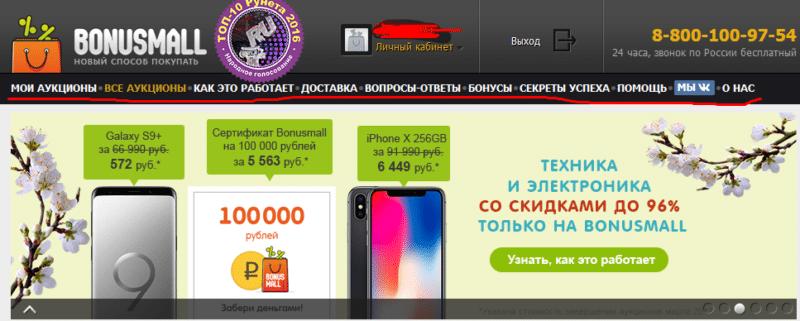 Bonusmall развод? Как выиграть Iphone X за 64949 руб? Отзывы