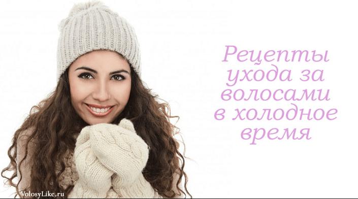 Уход за волосами в зимнее время года в домашних условиях