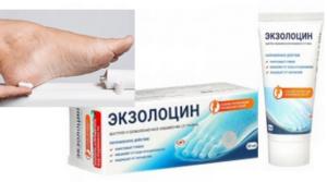 Экзолоцин