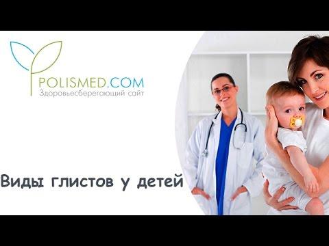 Энтеробиоз – что это и как его лечить?