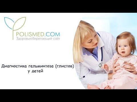 Традиционные способы лечения глистов у ребенка