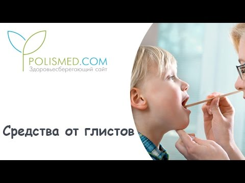 Аскариды: применение препаратов для лечения