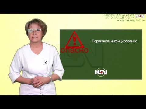 Герпес в период беременности: причины, возможные последствия и особенности лечения