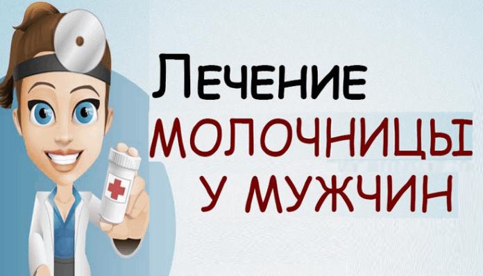 Лечение молочницы у мужчин лекарствами