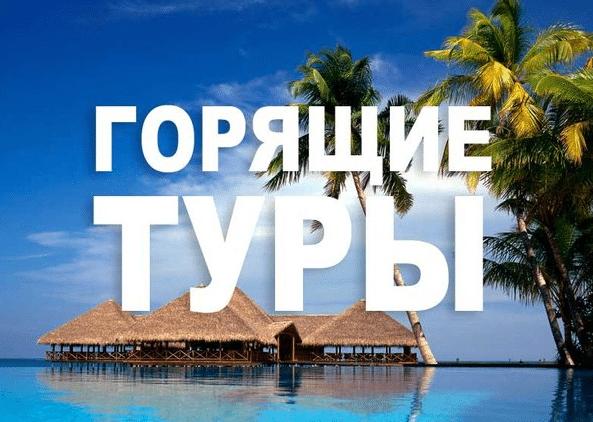 Свежие новости для россиян про открытие отдыха, цены, путевки и туры в Египет
