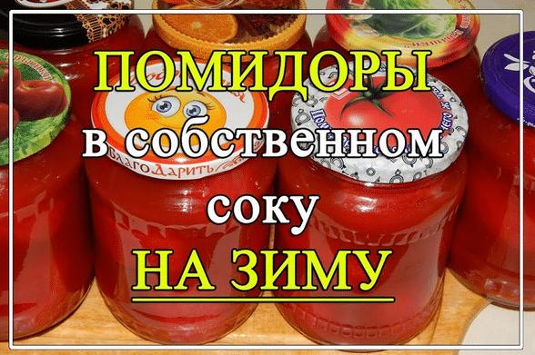 Помидоры в собственном соку на зиму: 5 рецептов пальчики оближешь