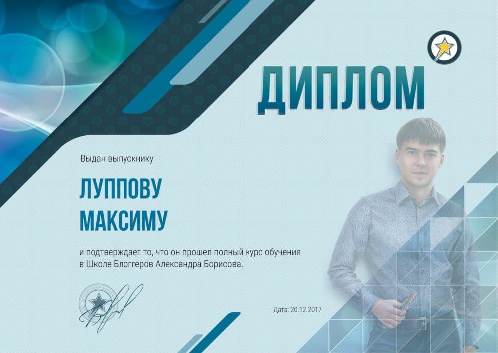 Окончание школы блогеров Александра Борисова