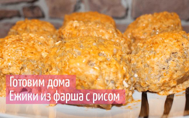 Ежики из фарша с рисом с подливкой на сковороде и в духовке