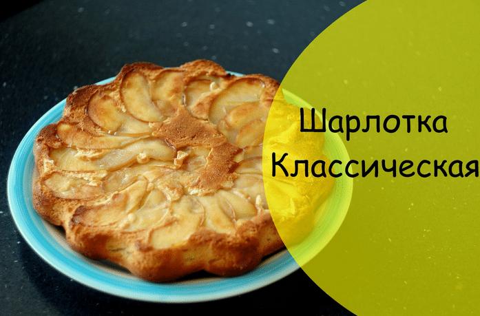 Классический рецепт шарлотки с яблоками