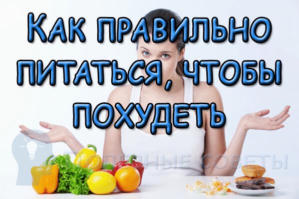 Как правильно питаться, чтобы похудеть в домашних условиях?