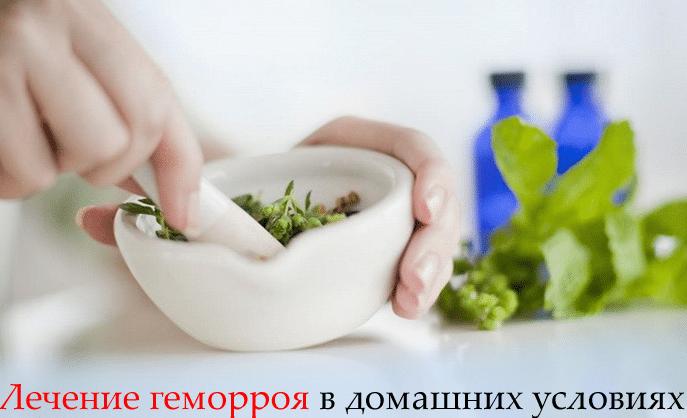 Лечение геморроя народными средствами