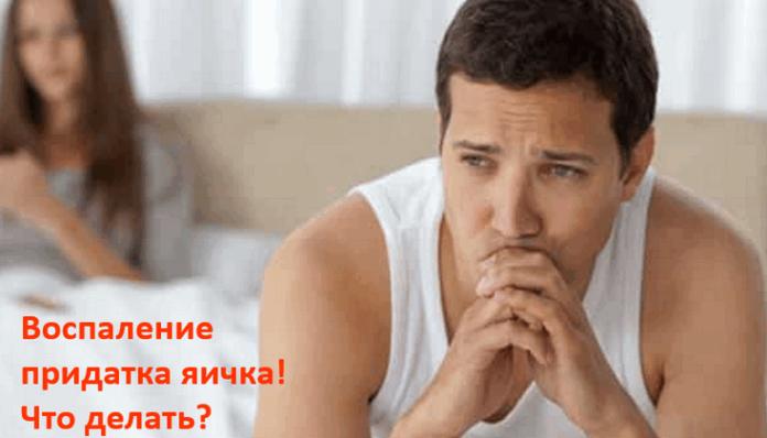 Мужская болезнь: придатки