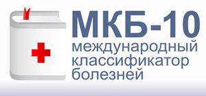 Код по МКБ - 10