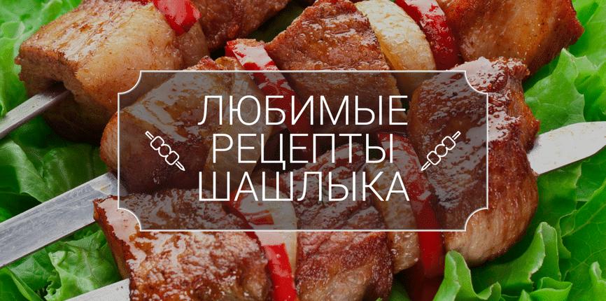 Как вкусно замариновать шашлык из свинины, чтобы мясо получилось сочным и мягким