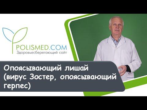 Лечение герпеса на спине