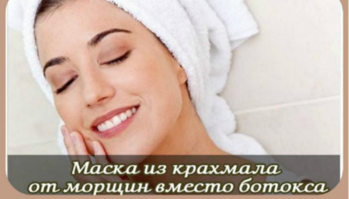 Эффективная крахмальная маска для лица
