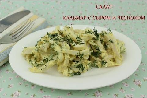 Кальмар с яйцом сыром и чесноком