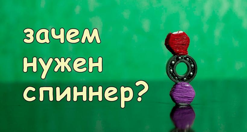Что такое спиннер и для чего он нужен: как пользоваться спиннером новичкам
