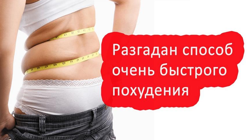 Как похудеть за неделю на 7 кг и убрать живот и ляшки, быстро, эффективно, без вреда